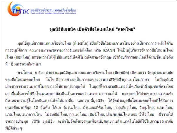 THNIC Press Release