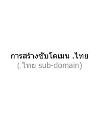 คู่มือการสร้างซับโดเมน (sub-domain) .ไทย