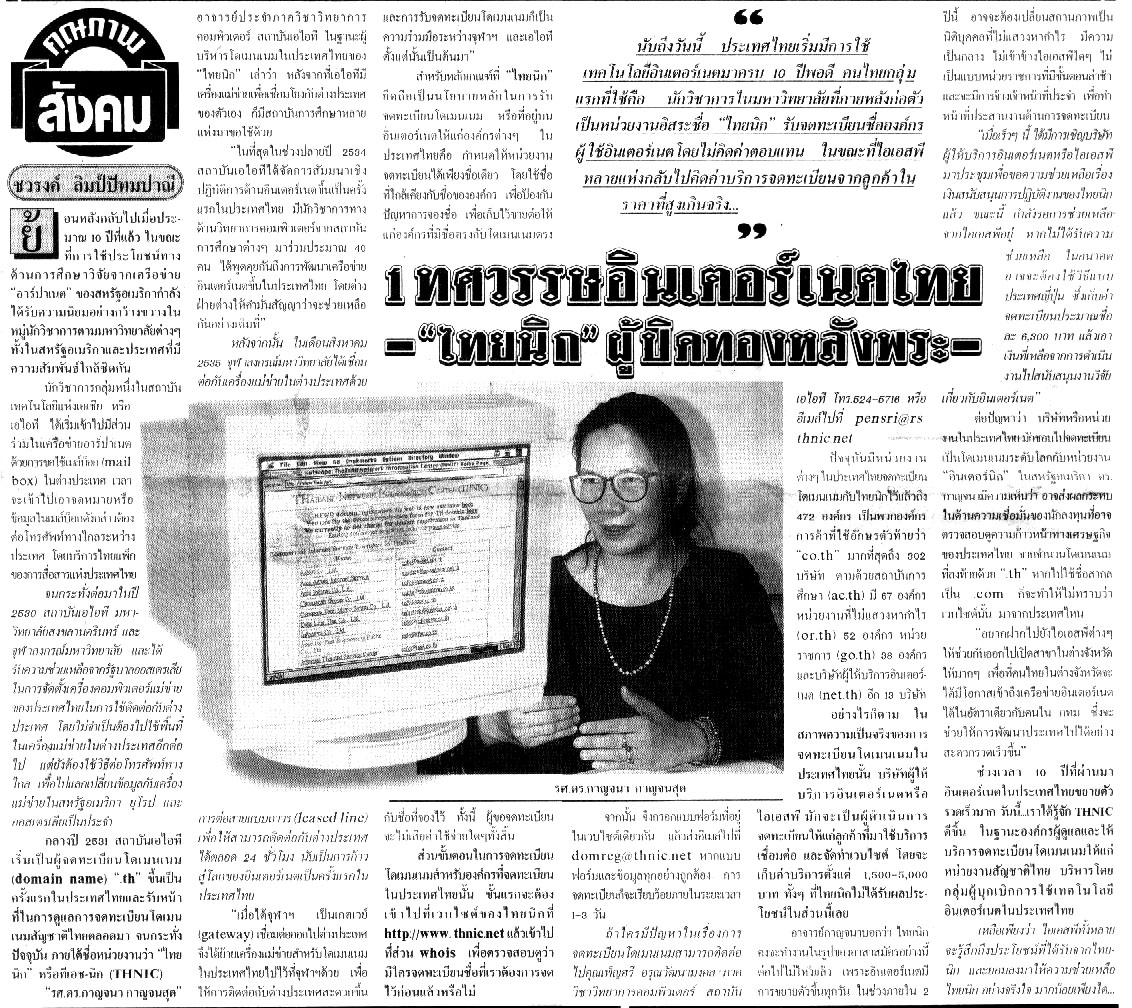 From The ThaiRath Daily (Page 5), WEDNESDAY, APRIL 30, 1997